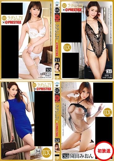 【プレステージ】ラグジュTV × PRESTIGE SELECTION 31/32/33/34