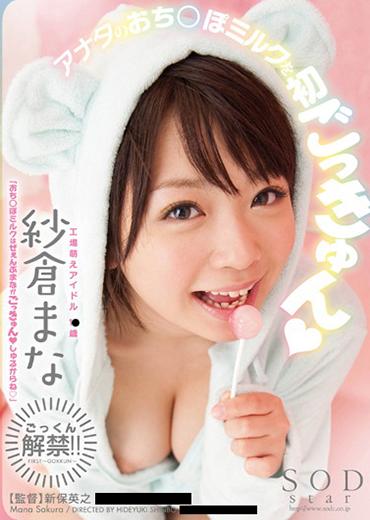 工場萌えアイドル 1●歳 紗倉まな アナタのおち●ぽミルクを初ごっきゅん