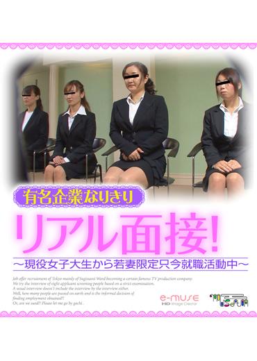 有名企業なりきりリアル面接!~現役女子大生から若妻限定只今就職活動中~
