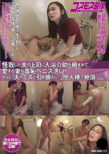 怪我した夫の上司に入浴介助を頼まれて愛する妻が羞恥ペニス洗い!さらに夫のミスと引き換えに他人棒で絶頂