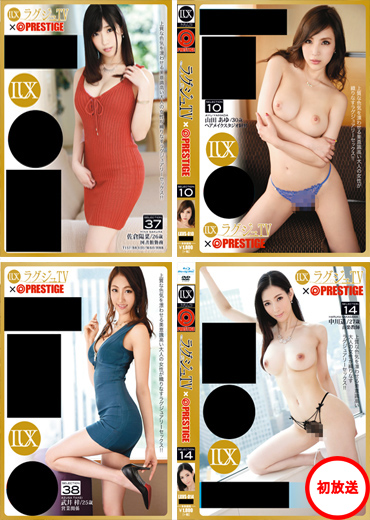 ラグジュTV×プレステージ SELECTION 38/ 37/ 14/ 10