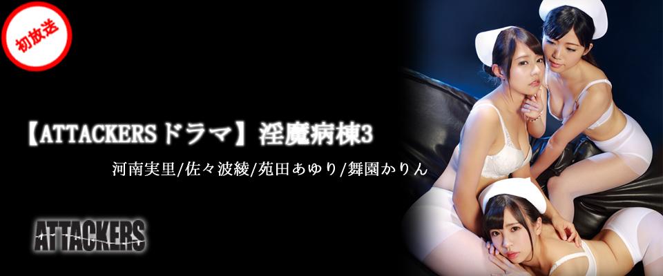 【ATTACKERSドラマ】淫魔病棟3 河南実里/佐々波綾/苑田あゆり/舞園かりん