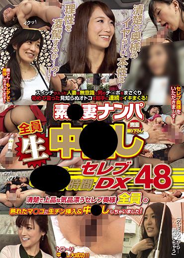 素●妻ナンパ全員生中●しセレブDX 48