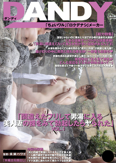 間違えたフリして男湯に入る美人妻の裸をみて勃起したらヤられた VOL.1