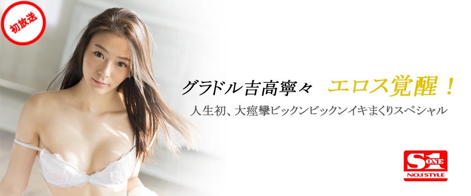 【S1】グラドル吉高寧々 エロス覚醒!人生初、大痙攣ビックンビックンイキまくりスペシャル