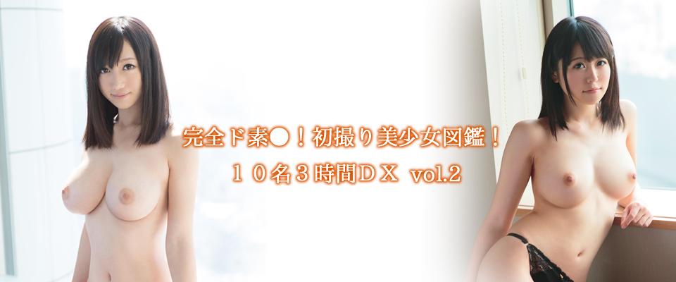 完全ド素●!初撮り美少女図鑑!10名3時間DX vol.2
