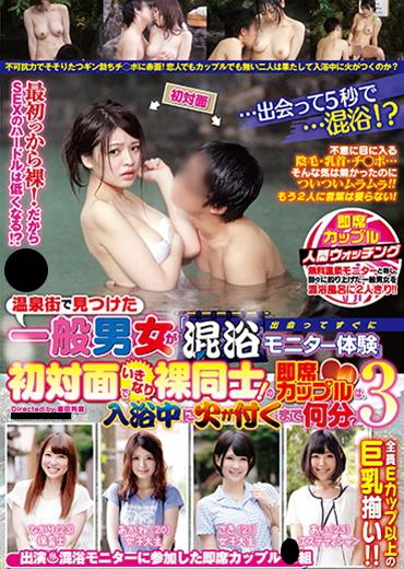 【SODクリエイト】温泉街で見つけた一般男女が出会ってすぐに「混浴モニター体験」 3
