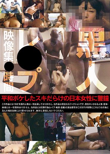 【極悪非道】黒人レ●プ映像集