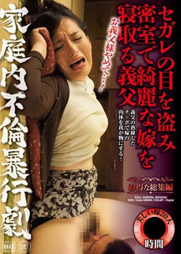 セガレの目を盗み密室で綺麗な嫁を寝とる義父 家庭内暴行劇 20人3時間