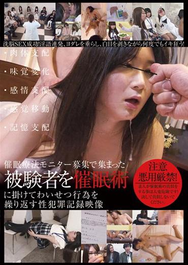 催眠療法モニター募集で集まった被験者を催眠術に掛けてわいせつ行為を繰り返す性犯罪記録映像