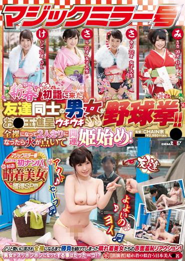 【SODクリエイト】MM号 2017年新春! 初詣に来た友達同士の男女がお●玉進呈ウキウキ野球拳!!