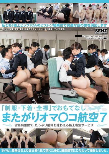 【SODクリエイト】制服・下着・全裸でおもてなし またがりオマ●コ航空 7