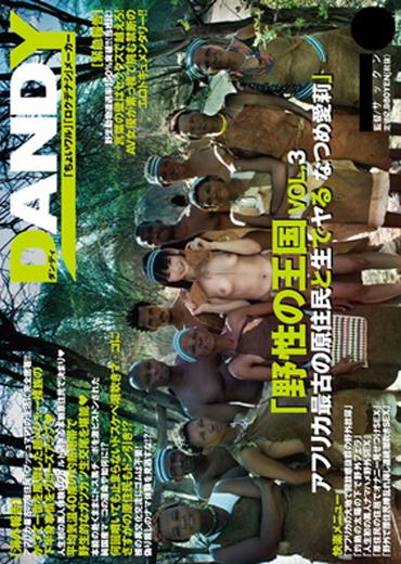 野性の王国 VOL.3 アフリカ最古の原住民と生でヤる なつめ愛莉