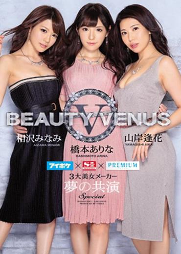 【アイポケ×S1×PREMIUM】3大美女メーカー夢の共演 『BEAUTY VENUS』Part.5