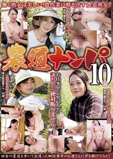 農道ナンパ10