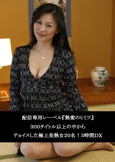 配信専用レーベル『熟蜜のヒミツ』300タイトル以上の中からチョイスした極上美熟女20名!3時間DX