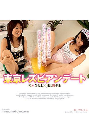 東京レズビアンデート