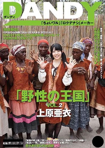 「野性の王国」VOL.2 上原亜衣 アフリカの原住民と野性的なセックスがしたい!