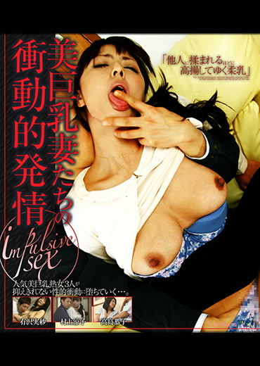 impulsive sex~美巨乳妻たちの衝動的発情~