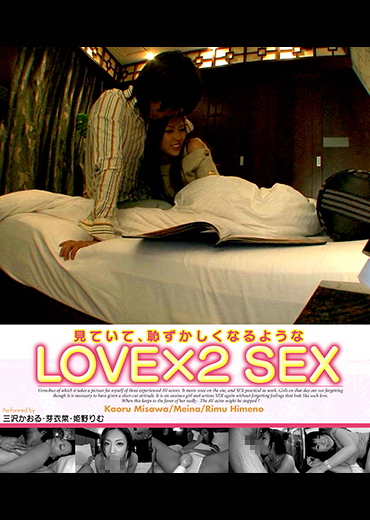 見ていて、恥ずかしくなるようなLOVE×2 SEX