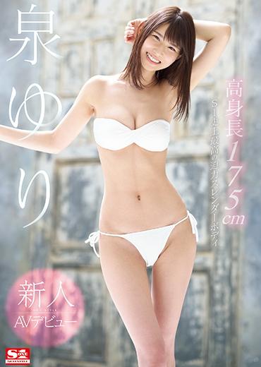 【S1】新人NO.1STYLE 泉ゆり AVデビュー