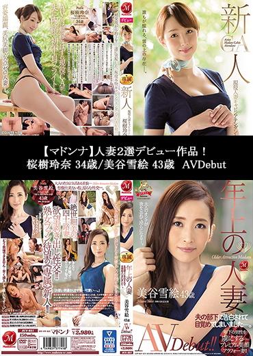 【マドンナ】人妻2選デビュー作品!桜樹玲奈 34歳/美谷雪絵 43歳 AVDebut