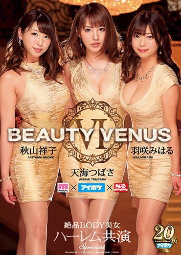 【アイポケ×S1×ムーディーズ】3大メーカー巨乳美女が豪華共演!『BEAUTY VENUS』Part.6