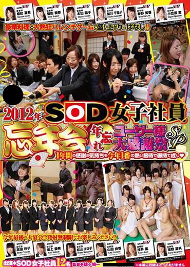 2012年 SOD女子社員 忘年会 年忘れ ユーザー様大感謝祭SP