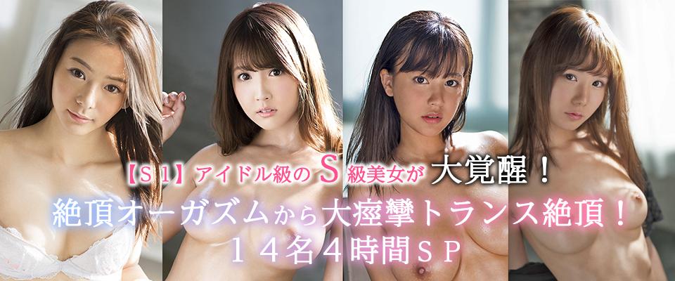 【S1】アイドル級のS級美女が大覚醒!絶頂オーガズムから大痙攣トランス絶頂!14名4時間SP