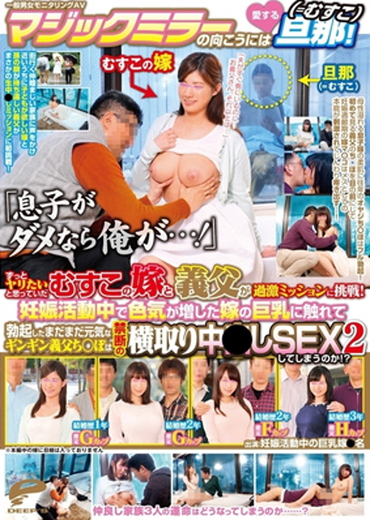 妊娠活動中嫁の巨乳に触れて勃起したギンギン義父チ●ポは禁断の横取り中●しSEXしてしまうのか? 2