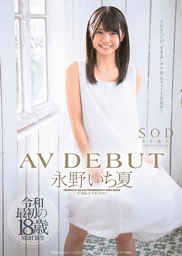 永野いち夏 AV DEBUT 令和最初の18歳 star誕生