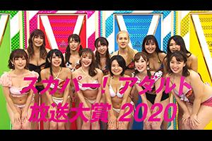 スカパー!アダルト放送大賞2020