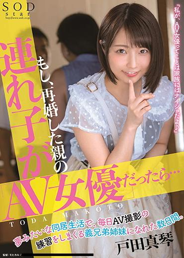 戸田真琴 もし、再婚した親の連れ子が「AV女優」だったら…夢みたいな同居生活で、毎日AV撮影の練習をしまくる義兄弟姉妹になれた数日間。