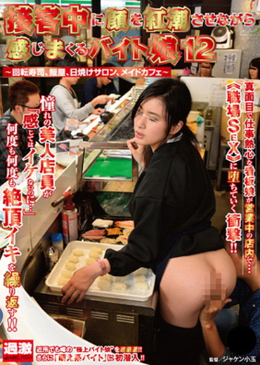 接客中に顔を紅潮させながら感じまくるバイト娘12~回転寿司、鰻屋、日焼けサロン、メイドカフェ~