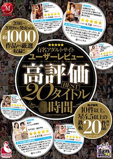 【マドンナ】日本一有名なアダルトサイトFA●ZAでレビュー高評価作品BEST20 4時間