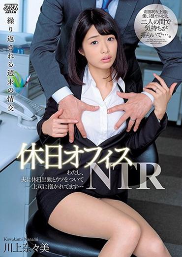 休日オフィスNTR~わたし、夫に休日出勤とウソをついて上司に抱かれてます…川上奈々美