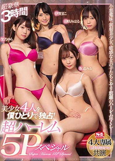 【S1】専属女優4人を僕ひとりで独占!奇跡の競演5Pスペシャル!3時間