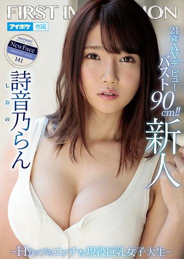 【アイポケ】新人AVデビュー バスト90cm!!詩音乃らん Hカップのエッチな現役巨乳女子大生