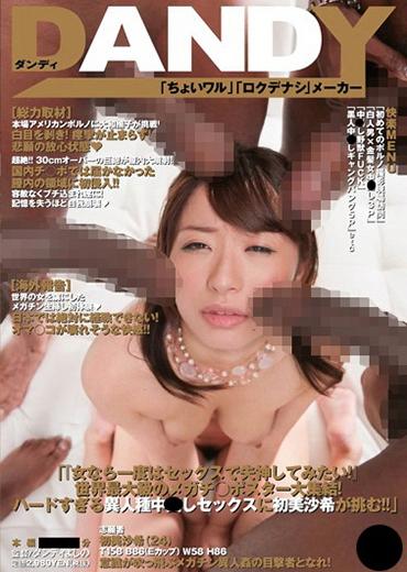 世界最大級のメガチ●ポスター大集結!ハードすぎる異人種中●しセックスに初美沙希が挑む
