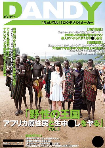 「野性の王国 アフリカ原住民と生中●しをヤる」VOL.1