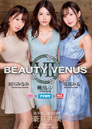 初川みなみ×楓カレン×坂道みる 『BEAUTY VENUS』Part.7 可愛さにエロスが加算され、今が一番素晴らしい3女神による珠玉のハーレム!3時間