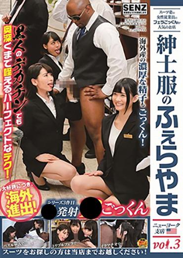 スーツ姿の女性従業員のフェラごっくんが人気のお店 紳士服のふぇらやま NY支店 Vol.3