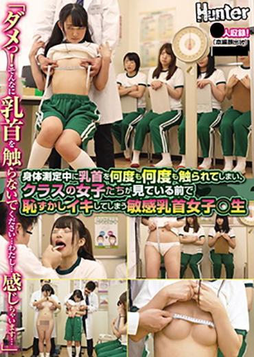 「ダメっ!そんなに乳首を触らないでください」身体測定中に乳首を何度も触られてしまい、クラスの女子たちが見ている前で恥ずかしイキしてしまう敏感乳首女子●生!3時間