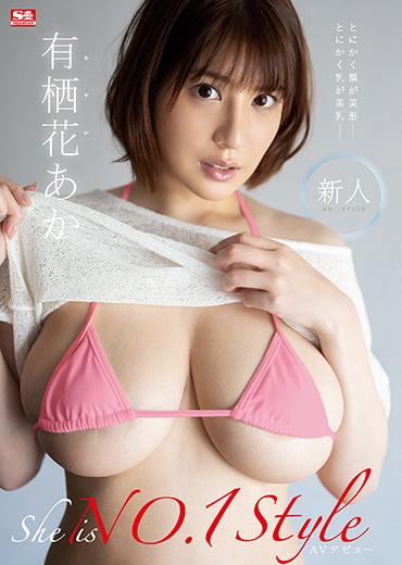 【S1】新人NO.1STYLE 有栖花あか AVデビュー 驚異の105cm・Jカップ巨乳!期待の超新星爆誕!