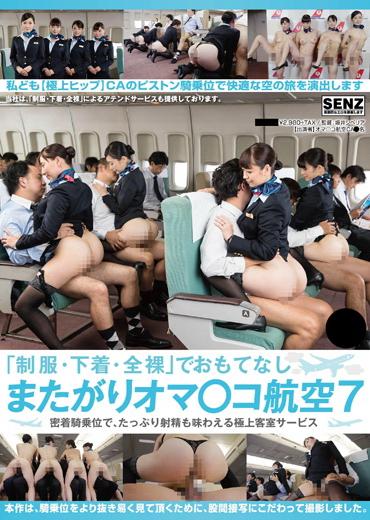 「制服・下着・全裸」でおもてなし またがりオマ●コ航空7