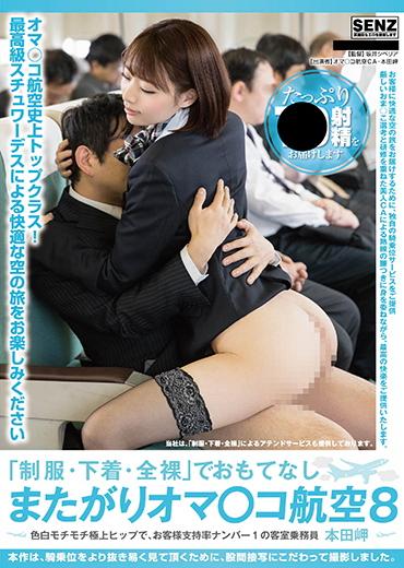「制服・下着・全裸」でおもてなし またがりオマ●コ航空8 色白モチモチ極上ヒップで、お客様支持率ナンバー1の客室乗務員 本田岬