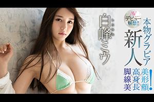 【アイポケ】脚線美×高身長×美形顔!本物グラビア新人AVデビュー解禁!! 白峰ミ・・・