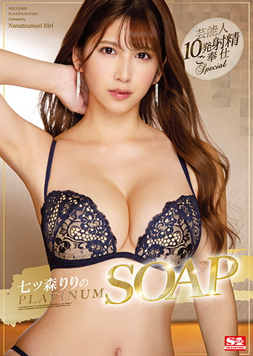 【S1】七ツ森りりのPLATINUM SOAP 芸能人10発射精ご奉仕スペシャル