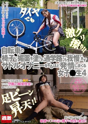 自転車の椅子に媚薬を塗られ通学路でも我慢できずサドルオナニーをするほど発情しまくる女子●生 4