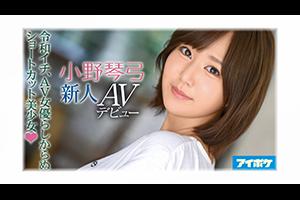 【アイポケ】新人AVデビュー 小野琴弓 令和イチ、AV女優らしからぬショートカッ・・・